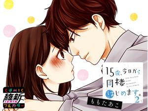 news-15sai2_300x225