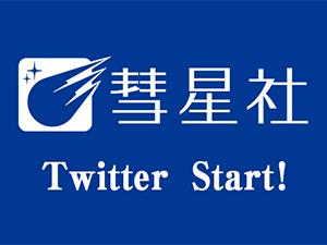 Twitter_start_300x225