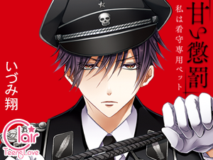 news-amaichuobatsu_300x225