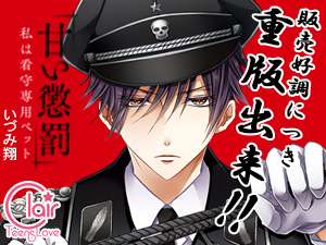 news-amaichuobatsu_300x225_2