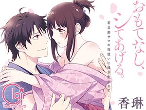 news-omotenashi-300x225
