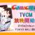 news-TVCM_300x225_2