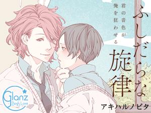 news-fushidara300x225