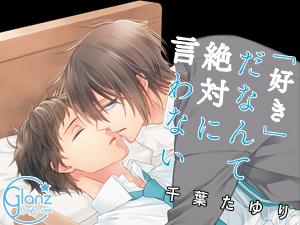 news-sukidanante-300x225