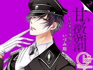 news-amaichuobatsu2_300x225
