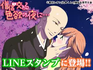 news-soryo_line-6_300x225