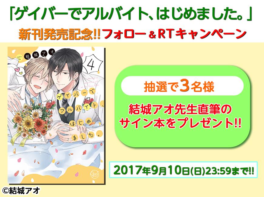 【新刊発売記念プレゼント企画】結城アオ先生 サイン入り単行本