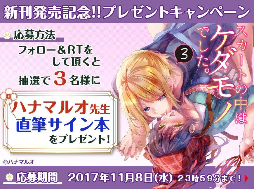 【新刊発売記念プレゼント企画】ハナマルオ先生 サイン入り単行本