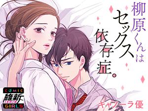 news-yanagiharakun_300x225