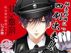 news-amaichuobatsu_300x225_4