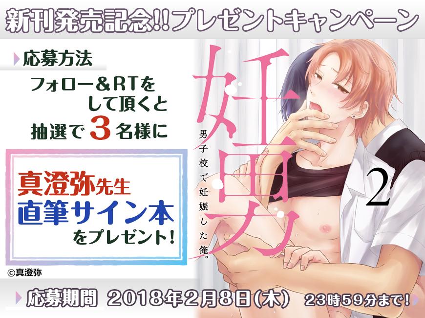 【新刊発売記念プレゼント企画】真澄弥先生 サイン入り単行本