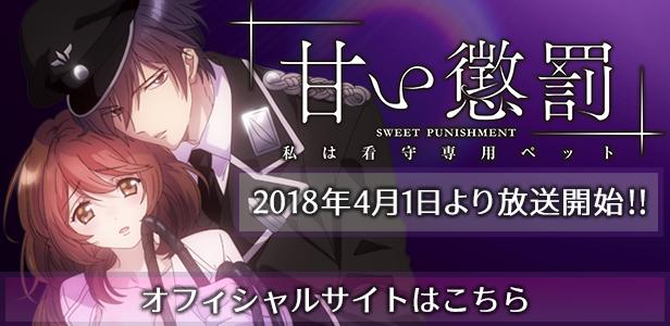 TVアニメ「甘い懲罰」公式サイト