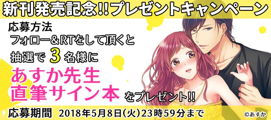 【新刊発売記念プレゼント企画】あすか先生 サイン入り単行本