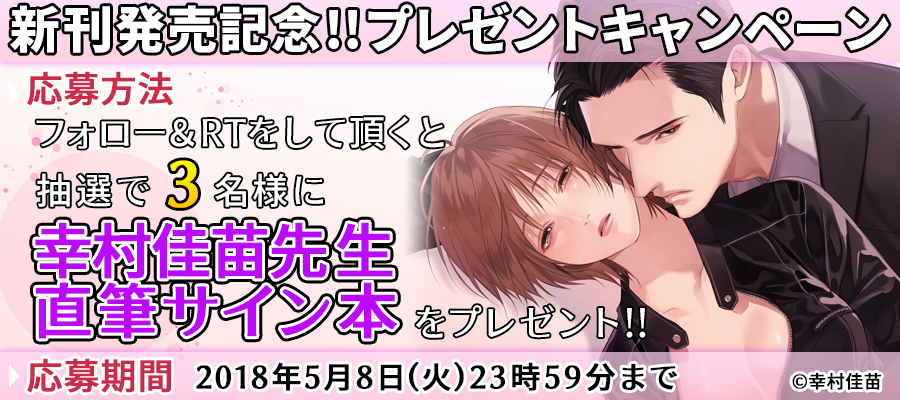 【新刊発売記念プレゼント企画】幸村佳苗先生 サイン入り単行本
