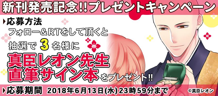 【新刊発売記念プレゼント企画】真臣レオン先生 サイン入り単行本