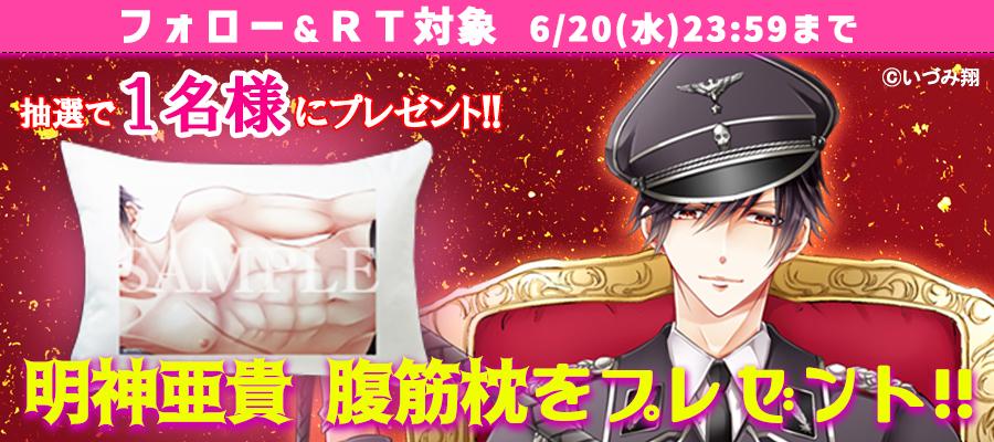 【非売品GETのチャンス!】明神亜貴の腹筋枕をプレゼント!