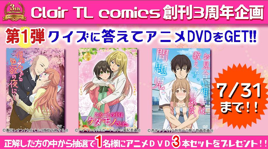 【Clair TL comics創刊3周年企画】3ヶ月連続プレゼントキャンペーン!!