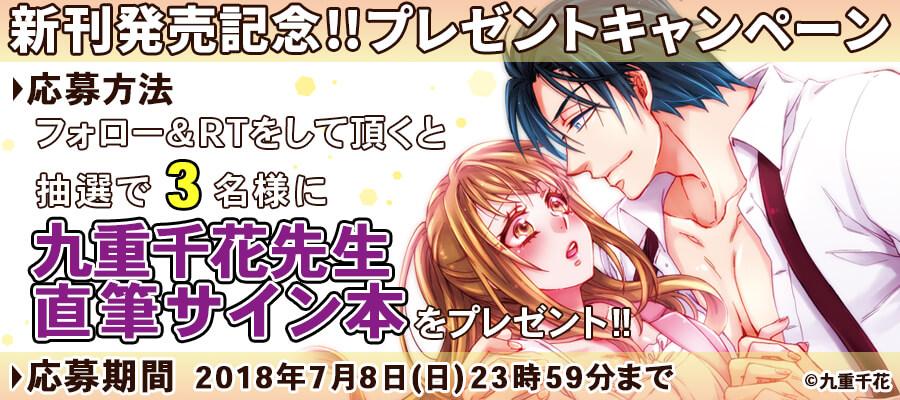 【新刊発売記念プレゼント企画】九重千花先生 サイン入り単行本