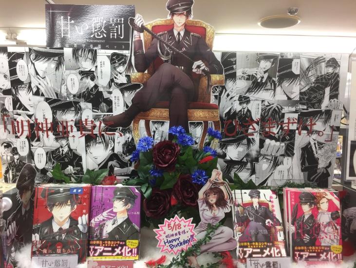 14_アニメイト福島店