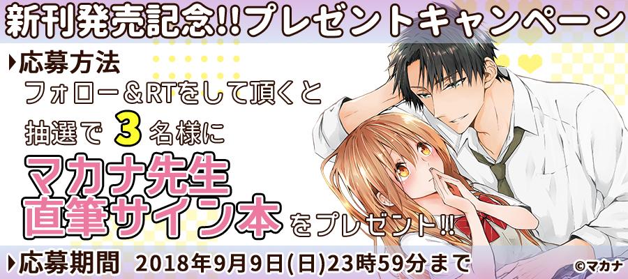 【新刊発売記念プレゼント企画】マカナ先生 サイン入り単行本