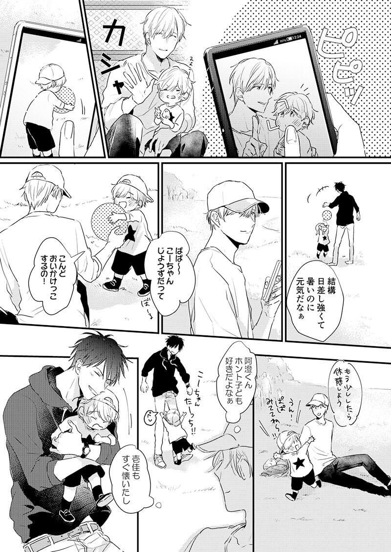 だって したい パパ 本当は、パパだって子育てしたいんだ……!! 前田晃平 /