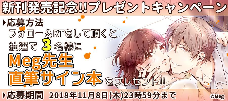 【新刊発売記念プレゼント企画】Meg先生 サイン入り単行本