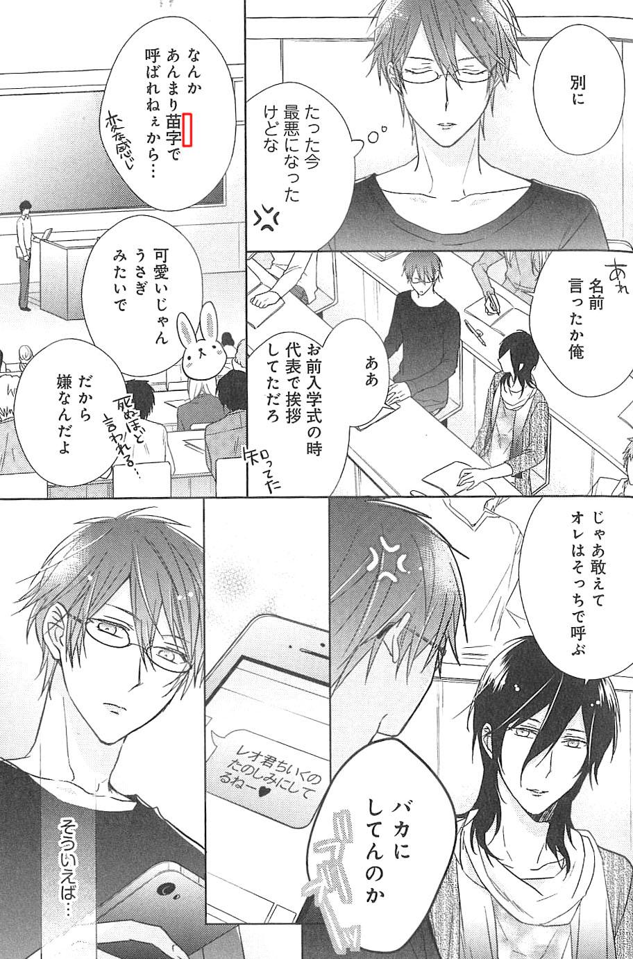 false_himitsu