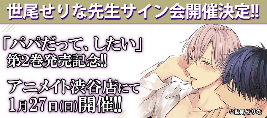 世尾せりな先生サイン会開催!!
