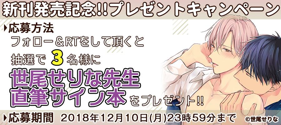 【新刊発売記念プレゼント企画】世尾せりな先生 サイン入り単行本