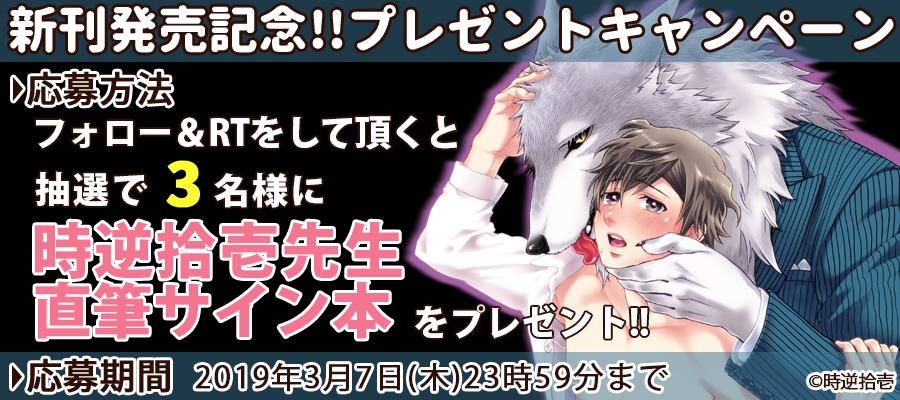 【新刊発売記念プレゼント企画】時逆拾壱先生 サイン入り単行本