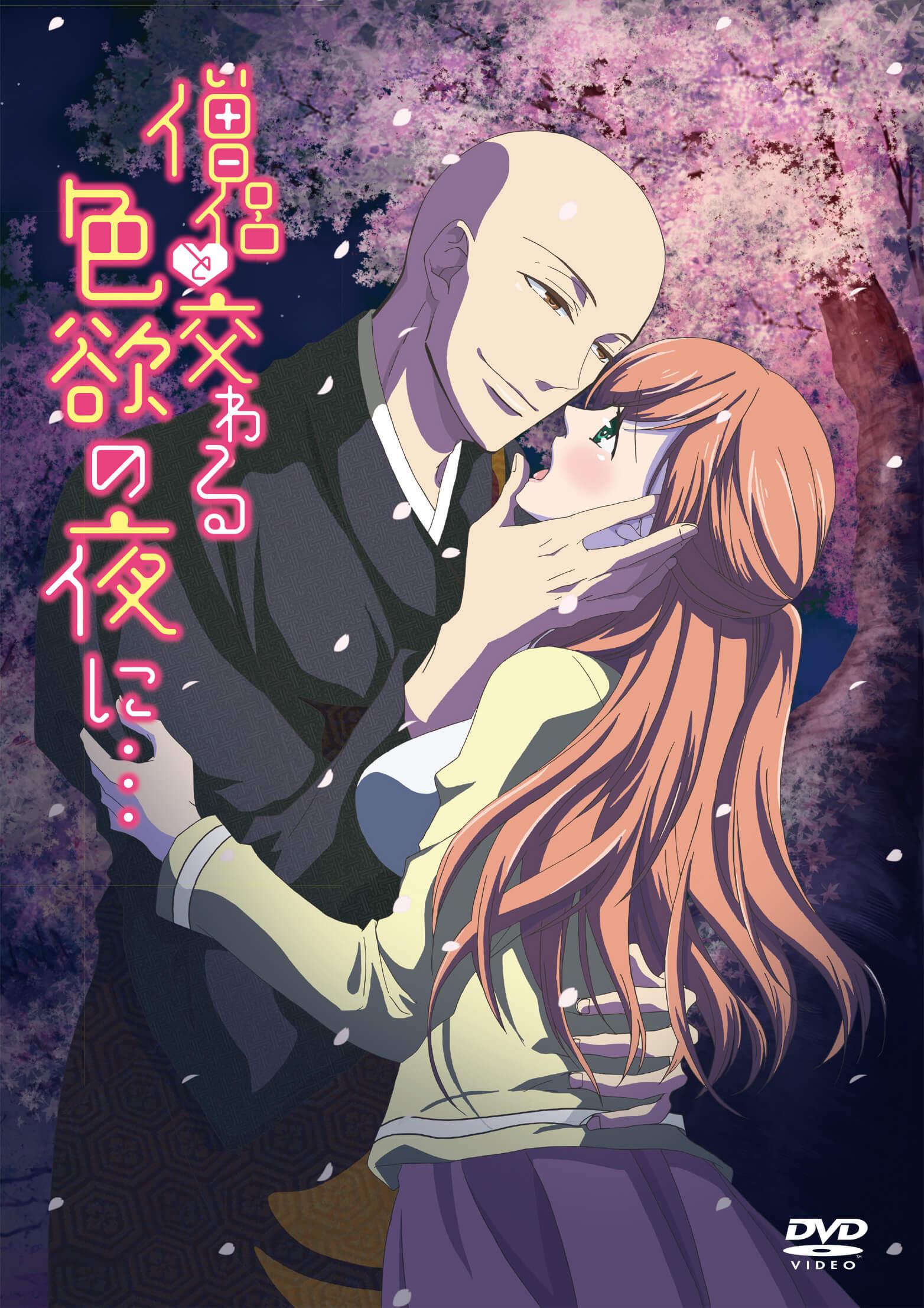 僧侶と交わる色欲の夜に・・・ (DVD限定版)[アダルト]