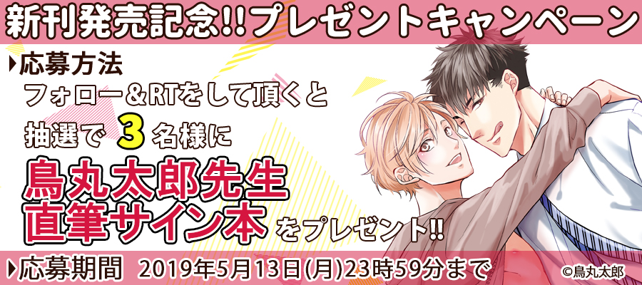 【新刊発売記念プレゼント企画】鳥丸太郎先生 サイン入り単行本
