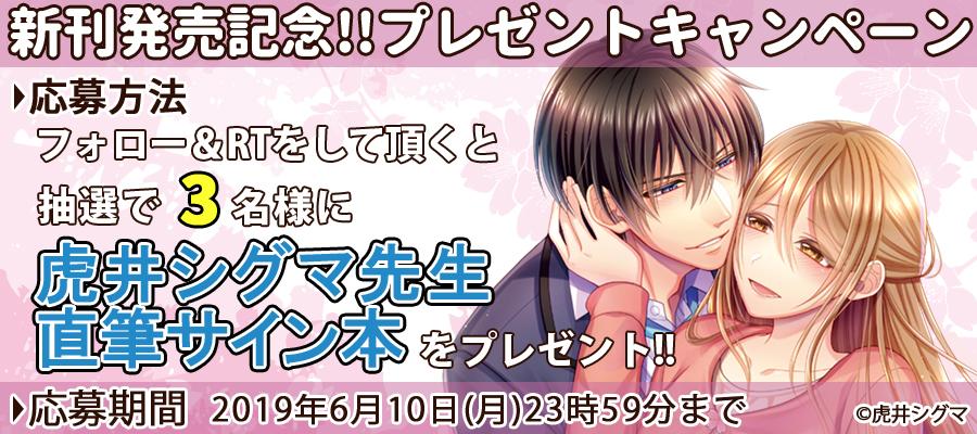 【新刊発売記念プレゼント企画】虎井シグマ先生 サイン入り単行本