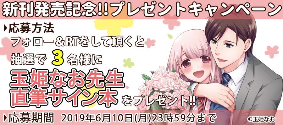 【新刊発売記念プレゼント企画】玉姫なお先生 サイン入り単行本