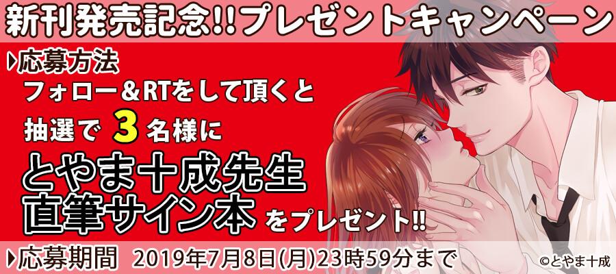 【新刊発売記念プレゼント企画】とやま十成先生 サイン入り単行本