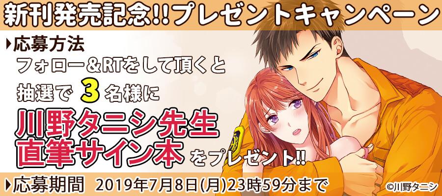 【新刊発売記念プレゼント企画】川野タニシ先生 サイン入り単行本