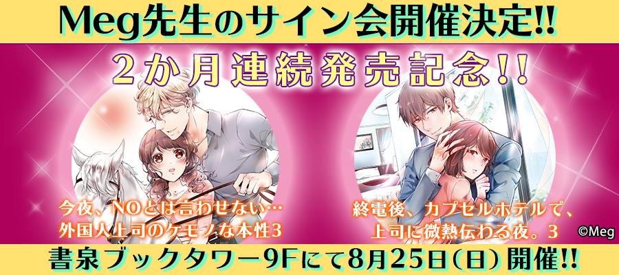 2か月連続発売記念 Meg先生サイン会開催!!