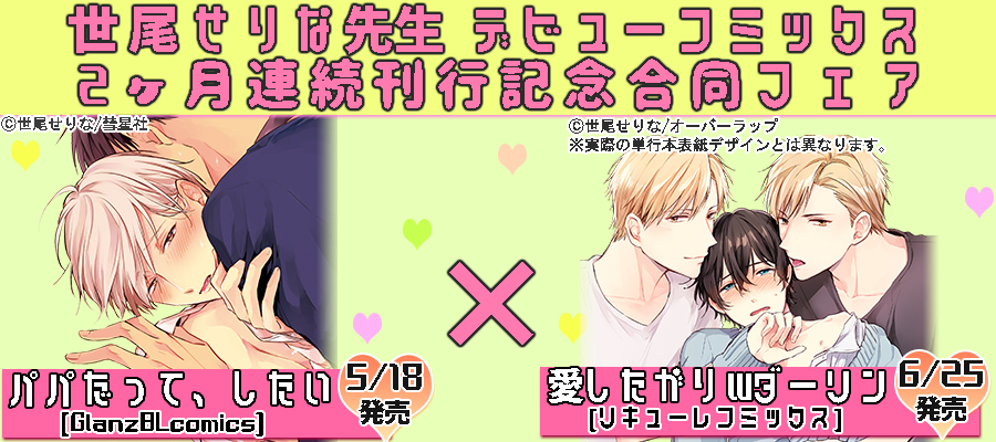 世尾せりな先生デビューコミックス2か月刊行記念合同フェア開催!!