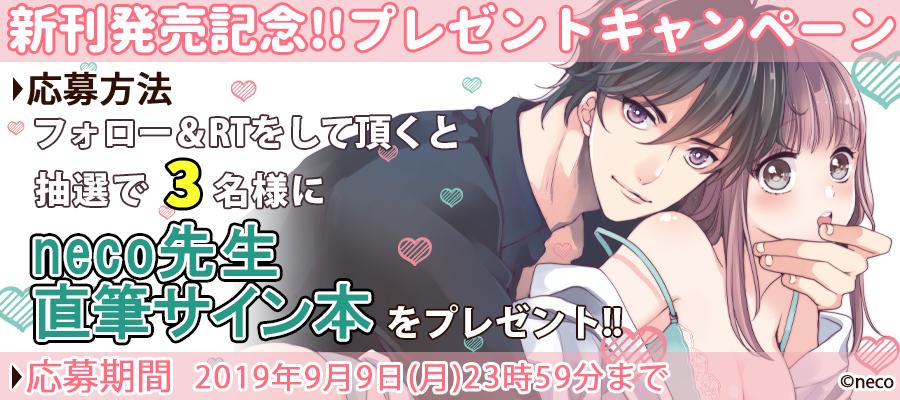 【新刊発売記念プレゼント企画】neco先生 サイン入り単行本