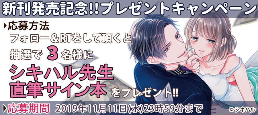 【新刊発売記念プレゼント企画】シキハル先生 サイン入り単行本