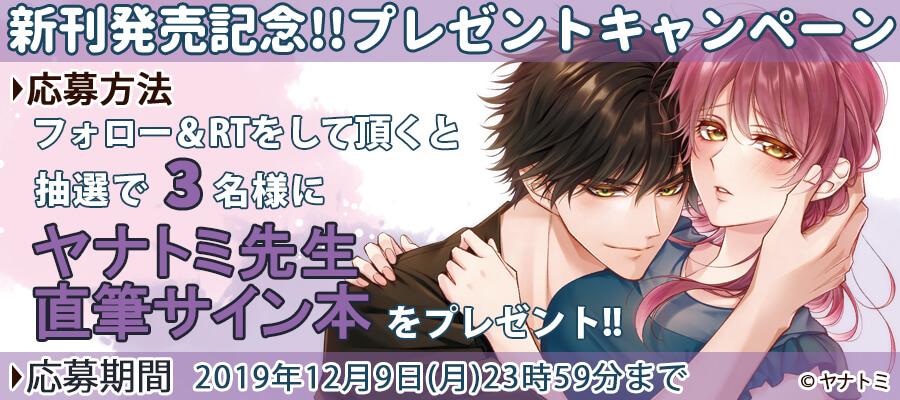 【新刊発売記念プレゼント企画】ヤナトミ先生 サイン入り単行本