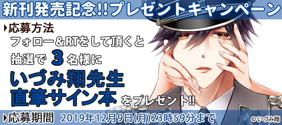 【新刊発売記念プレゼント企画】いづみ翔先生 サイン入り単行本