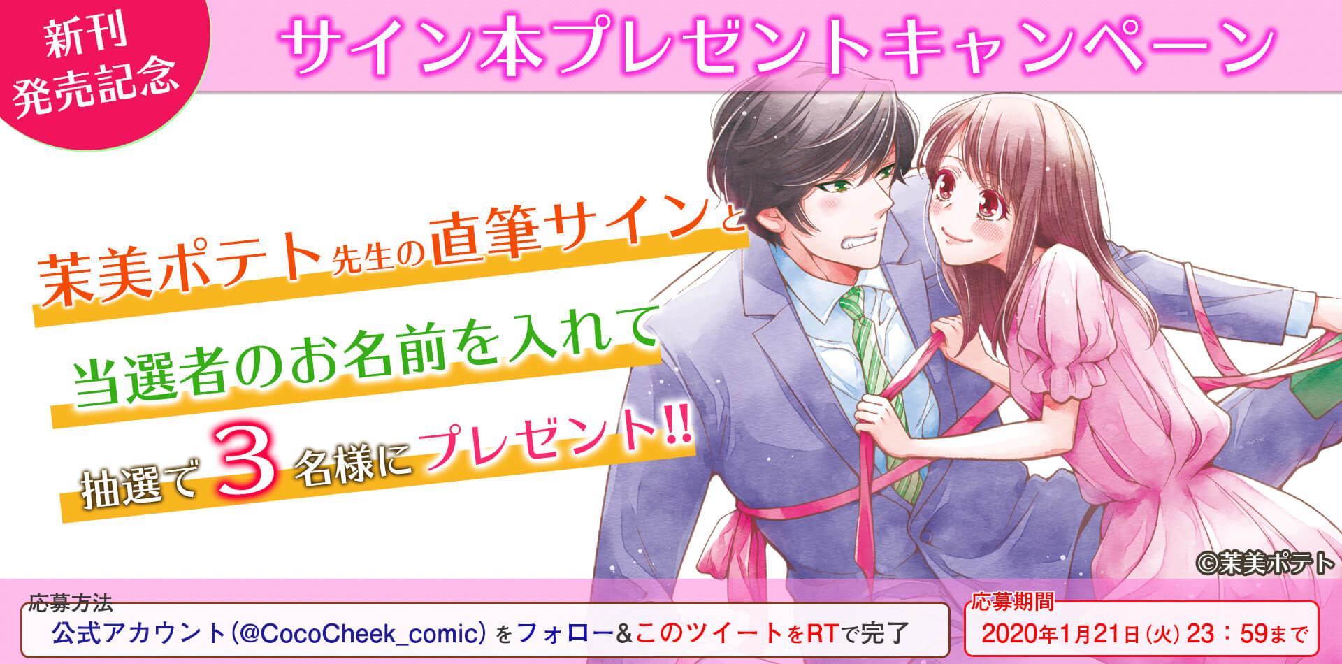 【新刊発売記念プレゼント企画】茉美ポテト先生 サイン入り単行本