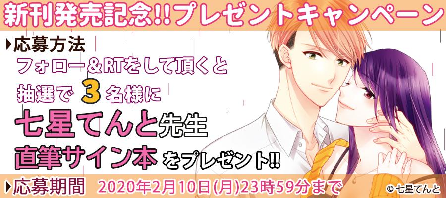 【新刊発売記念プレゼント企画】七星てんと先生 サイン入り単行本