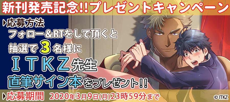【新刊発売記念プレゼント企画】ITKZ先生 サイン入り単行本