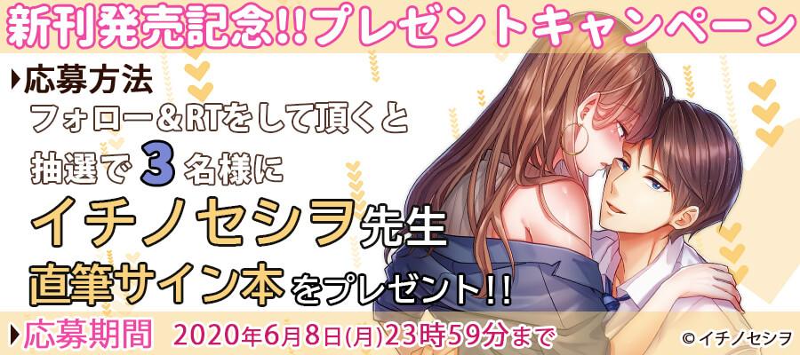 【新刊発売記念プレゼント企画】イチノセシヲ先生 サイン入り単行本