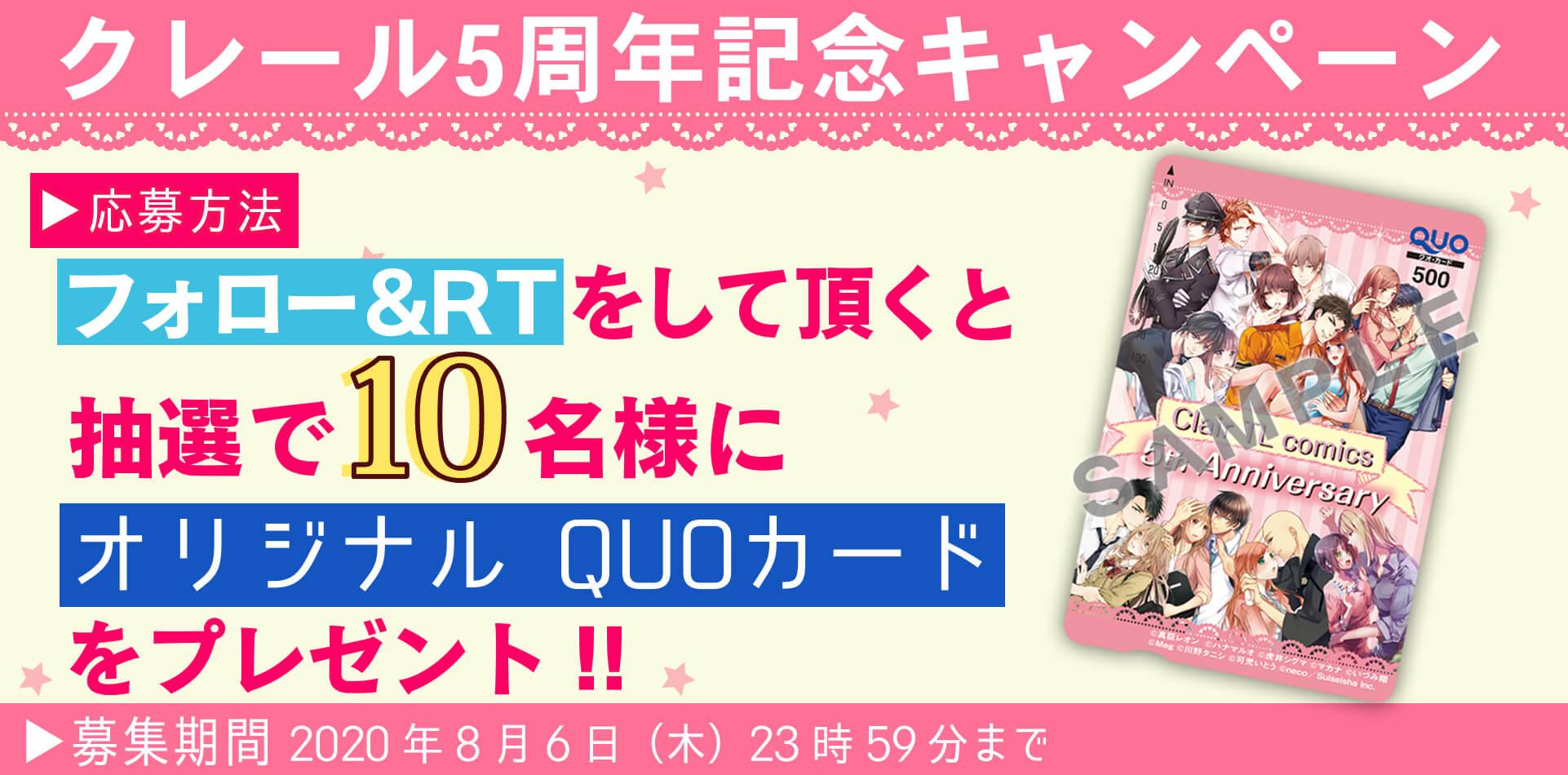 【クレール5周年記念企画】オリジナルQUOカードプレゼントキャンペーン