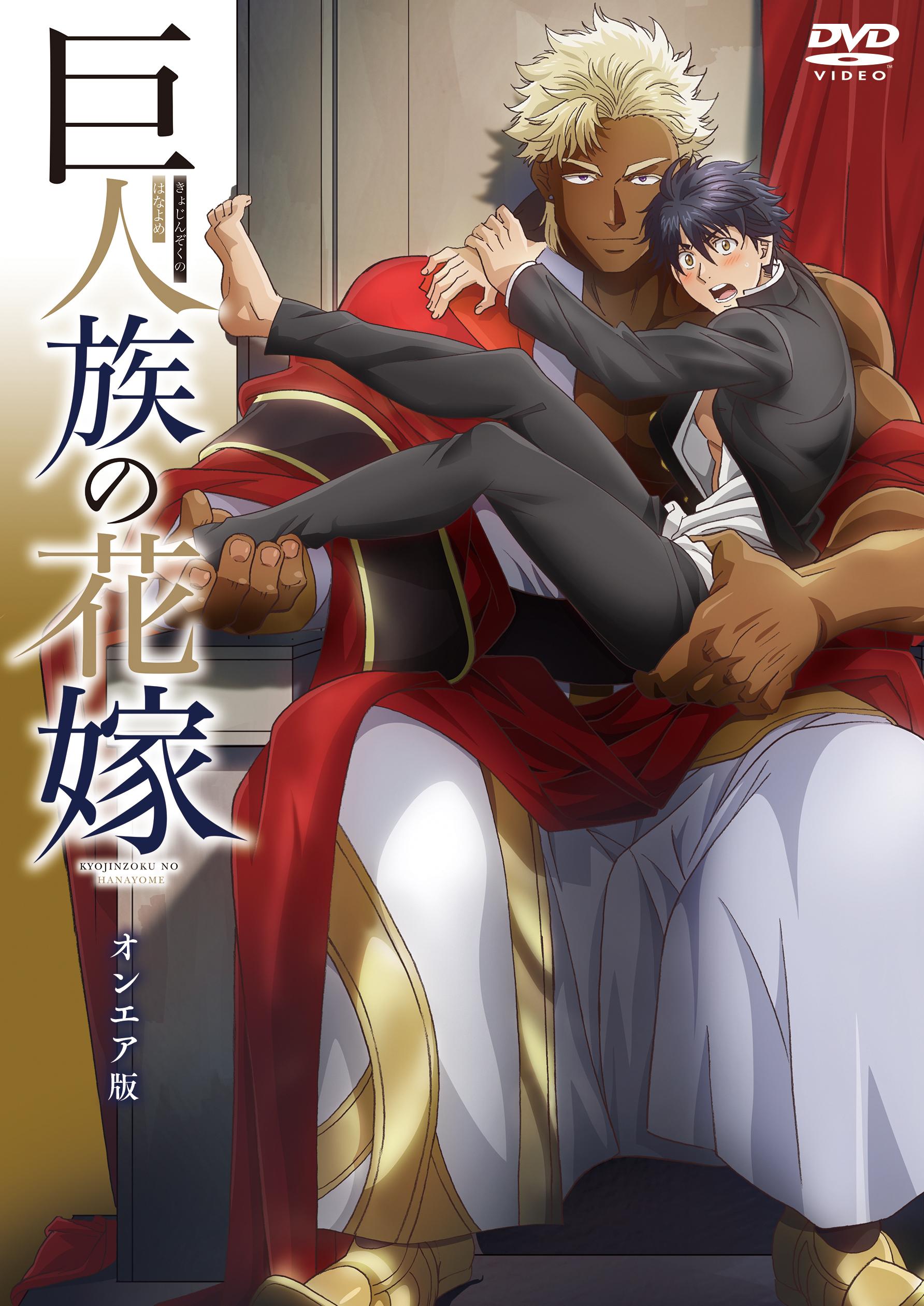 [Blu-ray&DVD]巨人族の花嫁