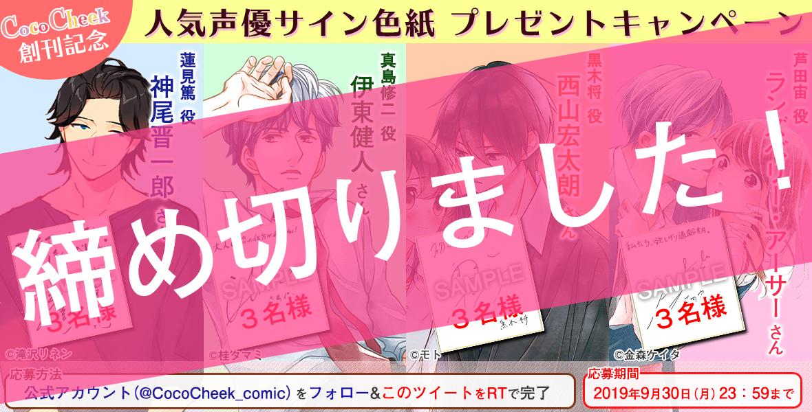 【締め切りました】【キャンペーン】「CocoCheek-ココチーク-」創刊記念!人気声優直筆サイン色紙プレゼント