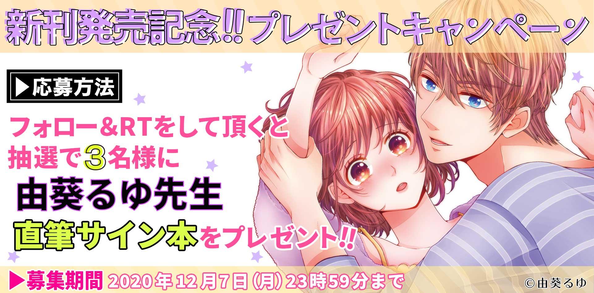 【新刊発売記念プレゼント企画】由葵るゆ先生 サイン入り単行本